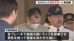 首都高であおり運転、後続車を止め運転手を殴った建設会社社長の男(47)逮捕