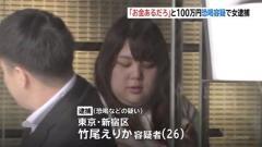 「お金あるだろ」と客から100万円恐喝容疑 26歳女逮捕 東京