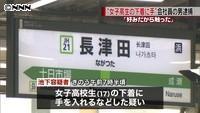 JR横浜線で女子高生の下着に手…男逮捕