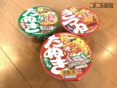 赤いきつね40周年記念で「赤いたぬき」が発売!