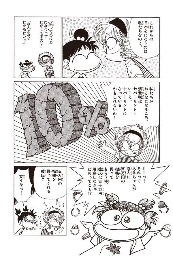 【漫画】ギネス認定漫画『あさりちゃん』本人がツイッター開始で話題 ハム太郎も反応