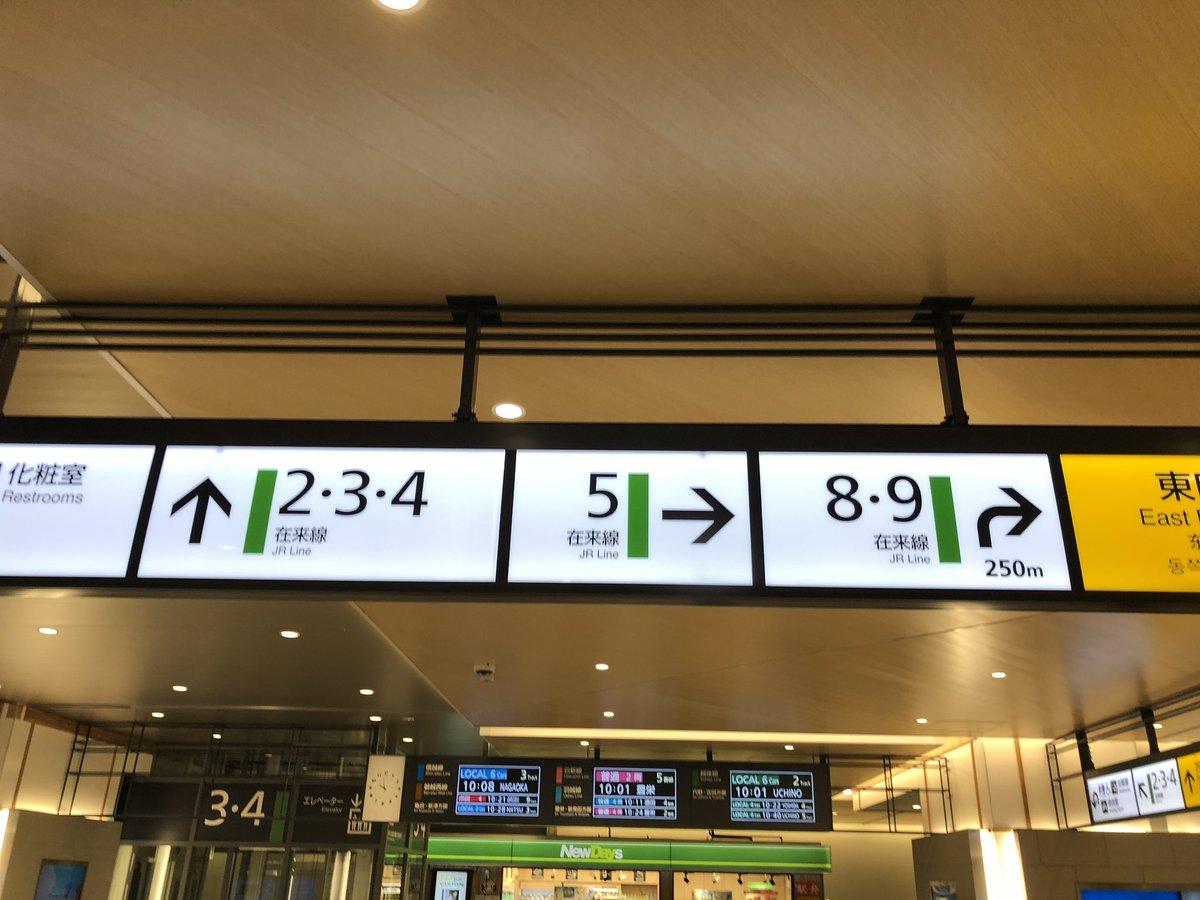 【新潟】JR駅の表示が情報量ほぼゼロで話題に