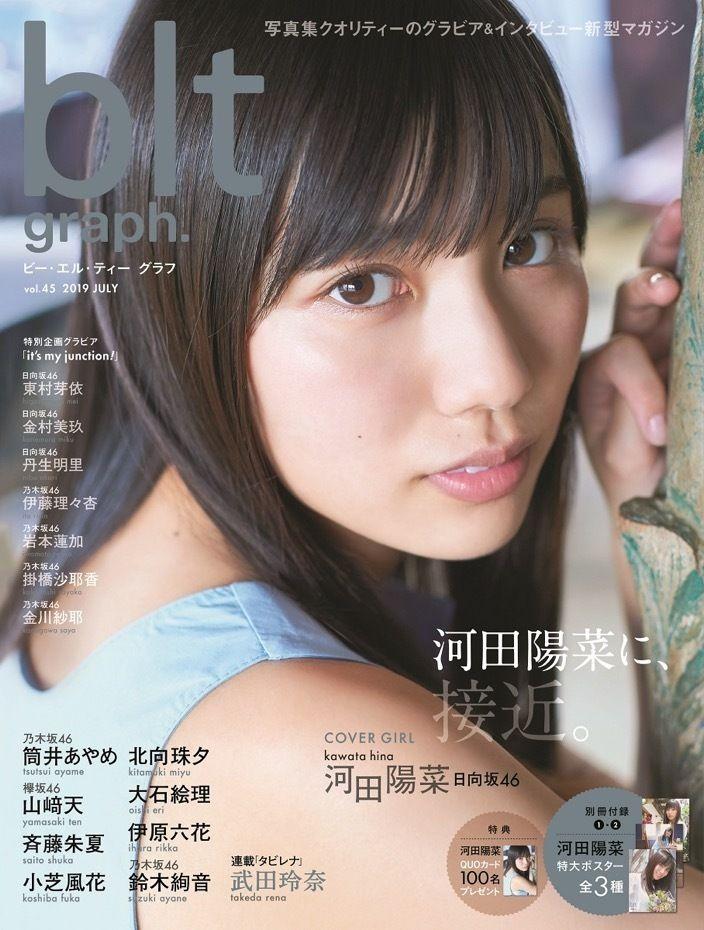 【日向坂46】人気急上昇!河田陽菜(17)、際立つ美少女ぶりに話題沸騰 初の雑誌単独表紙が実現