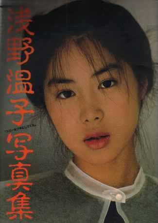 asanoatsuko1981