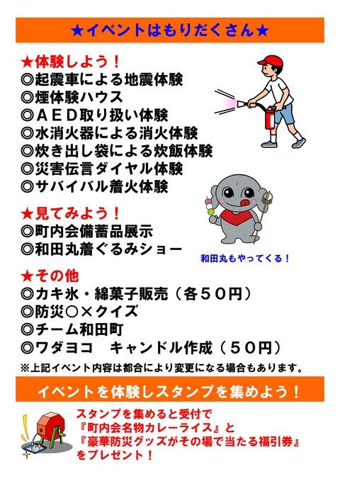 H27防災フェア(ポスター)-002