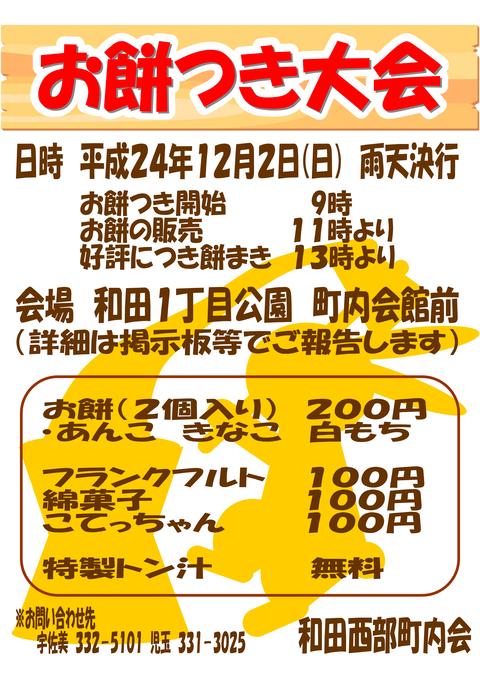 H24お餅つき大会(ポスター)