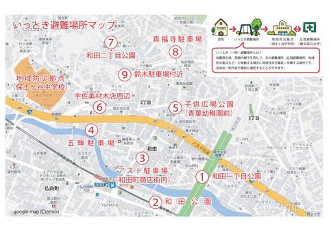 いっとき避難場所マップ(両面印刷用)-002