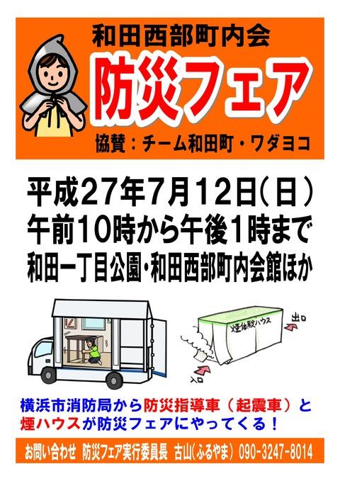H27防災フェア(ポスター)-001