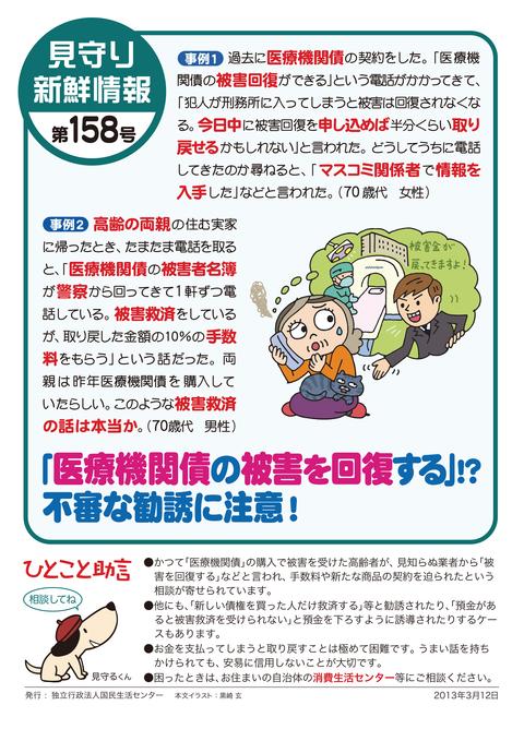 shinsen158