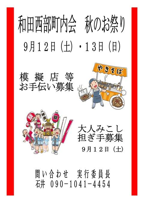 H27秋のお祭り(#1ポスター)