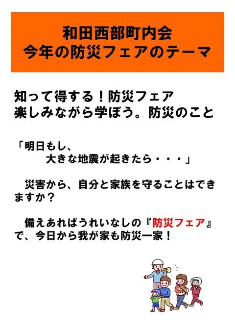 H27防災フェア(ポスター)-003