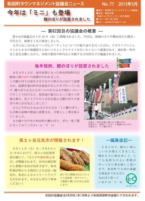 協議会ニュース_77