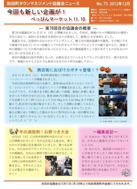 協議会ニュース_73