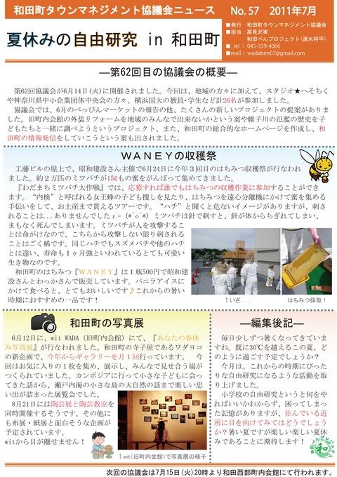 協議会ニュース_57