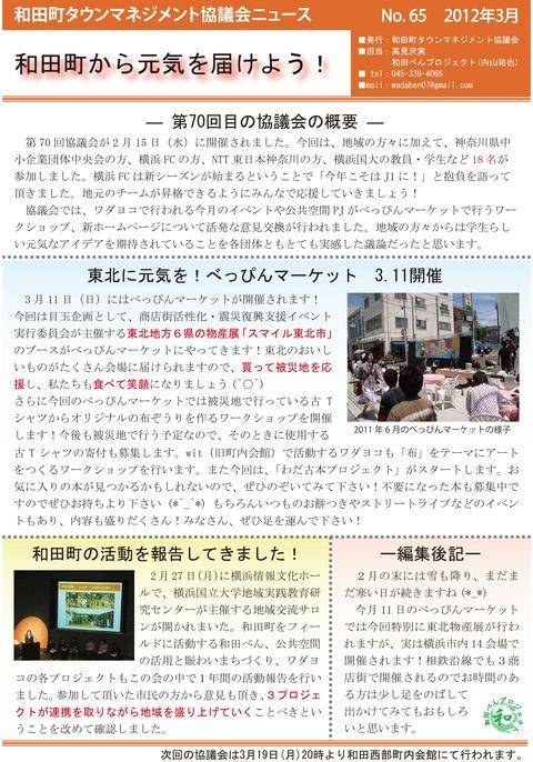 協議会ニュース_65
