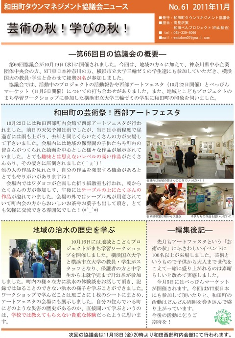 協議会ニュース_61