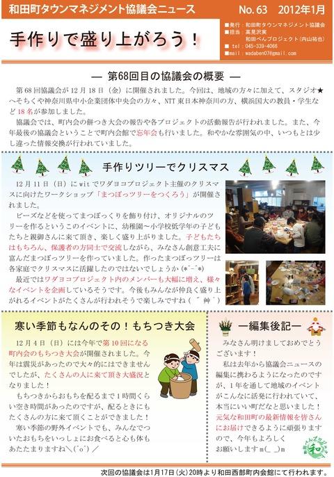 協議会ニュース_63