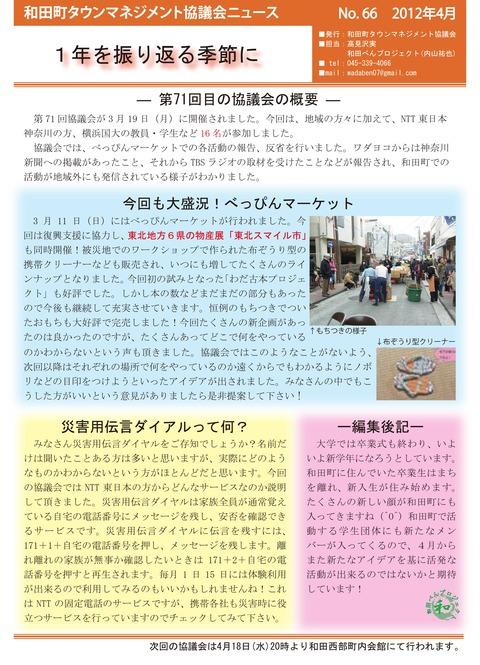 協議会ニュース_66