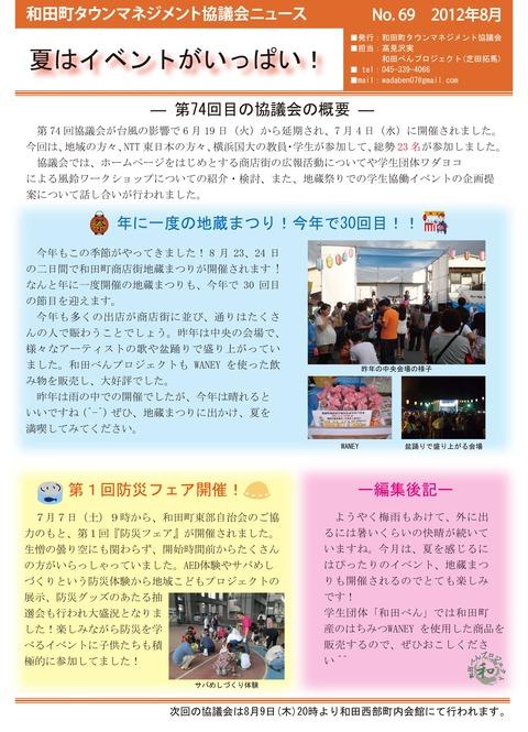 協議会ニュース_69