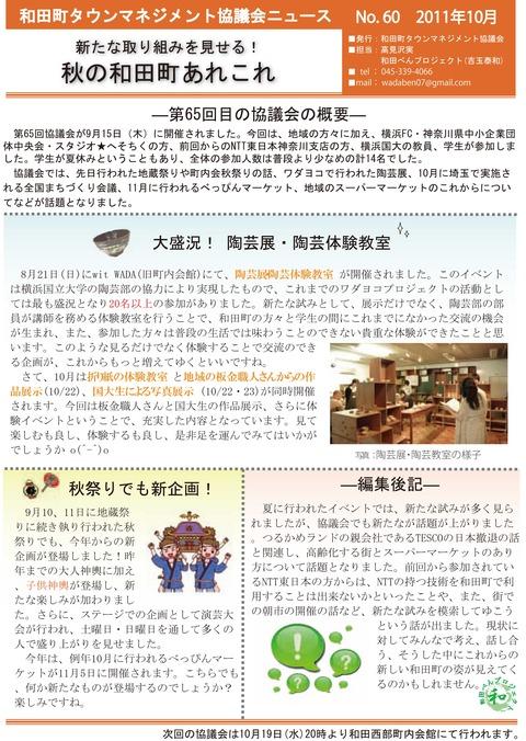 協議会ニュース_60