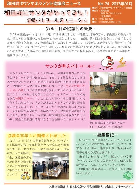 協議会ニュース_74