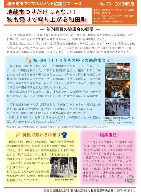 協議会ニュース_70