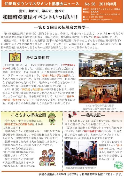 協議会ニュース_58