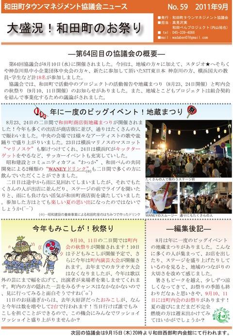 協議会ニュース_59
