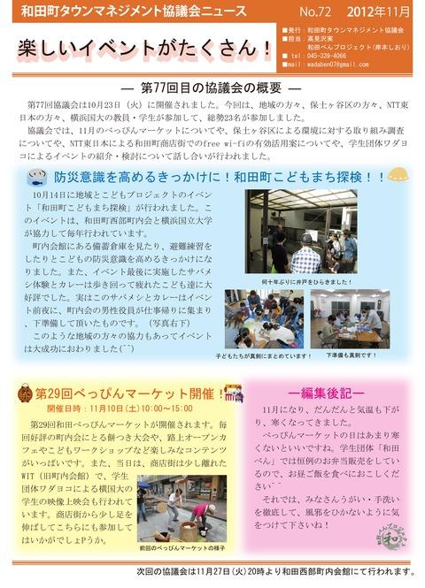 協議会ニュース_72