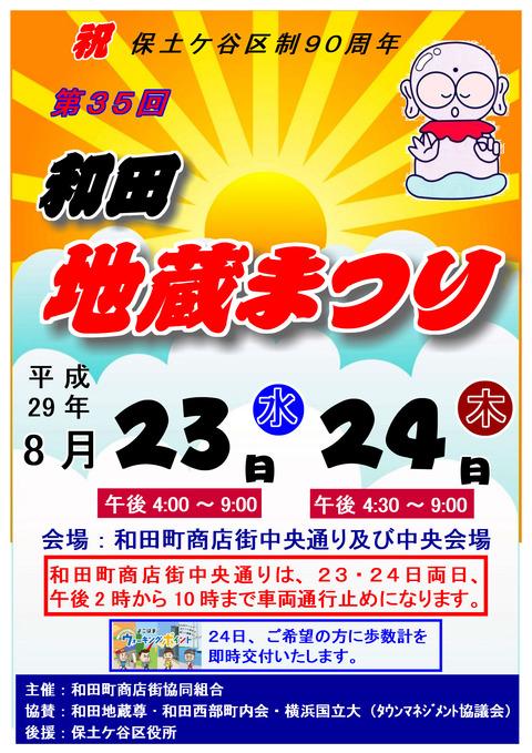 地蔵まつりポスターA4-1縦