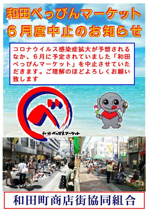 べっぴんポスター49中止