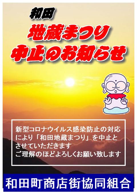 地蔵まつり中止のお知らせA4