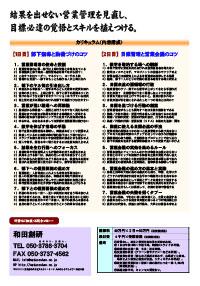 eigyokanrisha02