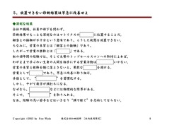 0102 一人ひとりの成績向上 受講者用テキスト_ページ_2