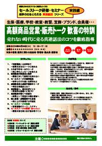 serusutoku-kougaku01