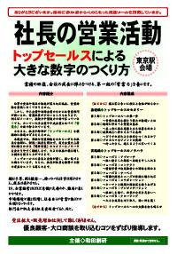 shacho20130726-01