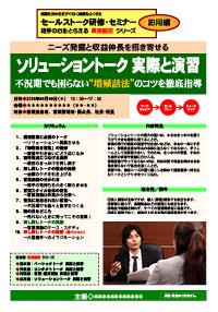 serusutoku-soryushon01