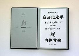 和田手帳01
