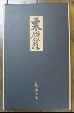 湖月堂栗饅頭2