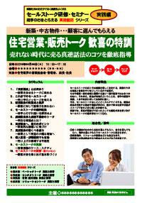 serusutoku-jyuutaku01