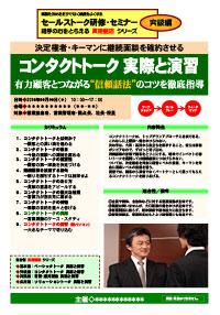 serusutoku-kontakuto01