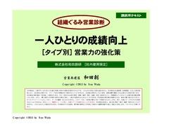 0101 一人ひとりの成績向上 講師用テキスト_ページ_1