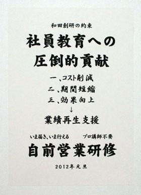 和田創研の約束