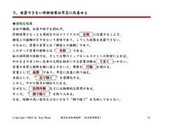 0101 一人ひとりの成績向上 講師用テキスト_ページ_2