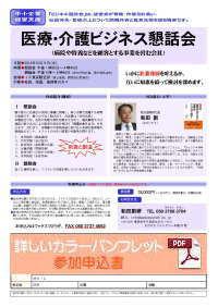 11iryo-kaigo