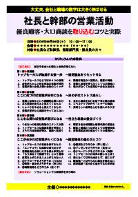 eigyokatudou-shacho01