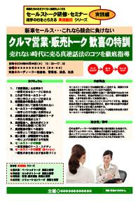 serusutoku-kuruma01