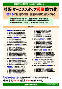 gijyutu20130509-01-245