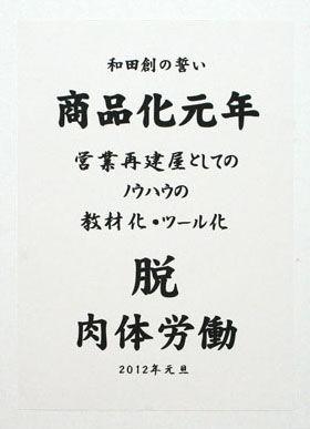 和田創の誓い