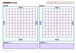 0301 営業実態評価マトリクス A3判 カラー